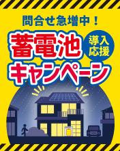 【問合せ急増中】蓄電池~導入応援~キャンペーン