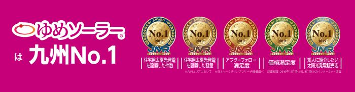 九州no5
