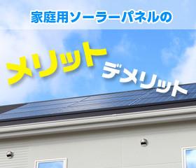 家庭用ソーラーパネルのメリット・デメリットとは?