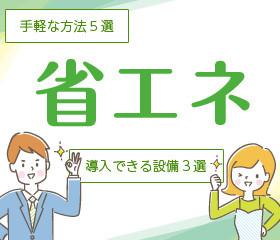 手軽な省エネ方法5選&住宅・事業で導入できる省エネ設備3選