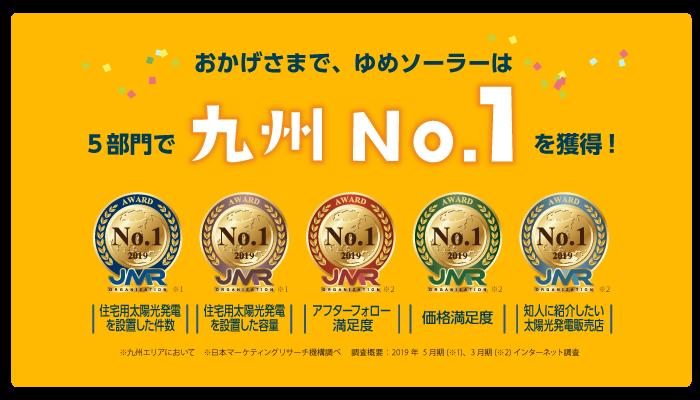 ゆめソーラーは九州no1